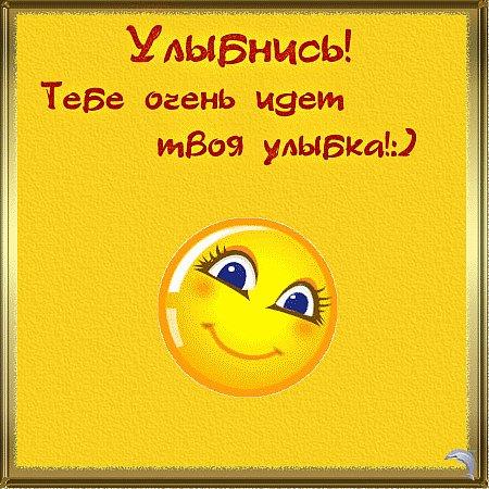 картинка улыбка: